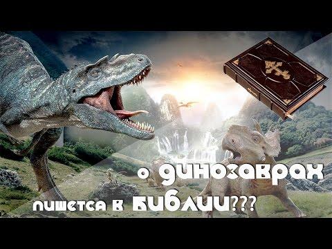 Динозавры и библия, что говорит библия о динозаврах