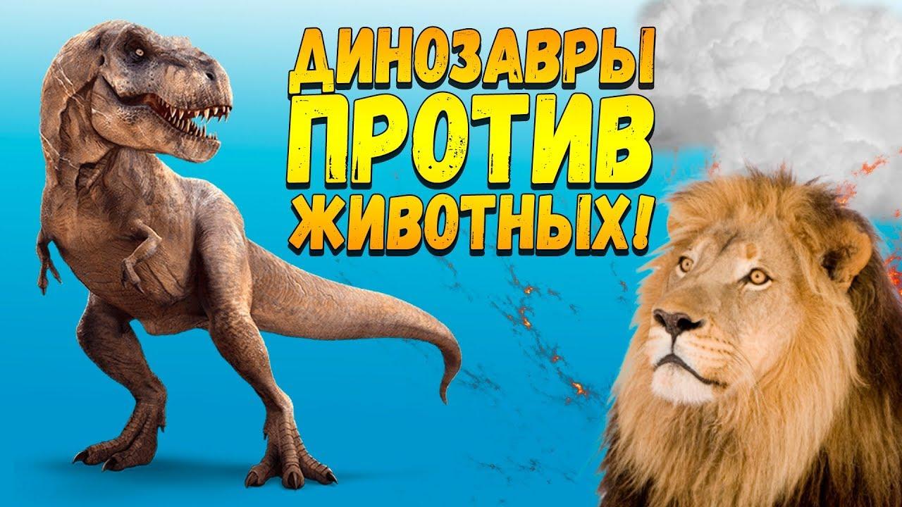 Динозавры против животных