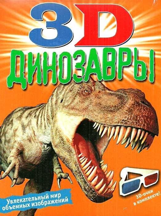3д динозавры, динозавры 3д