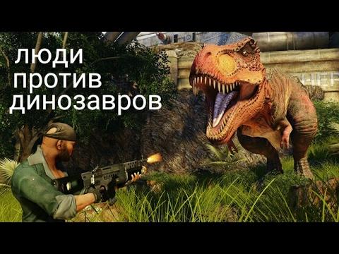 люди против динозавров видео игры