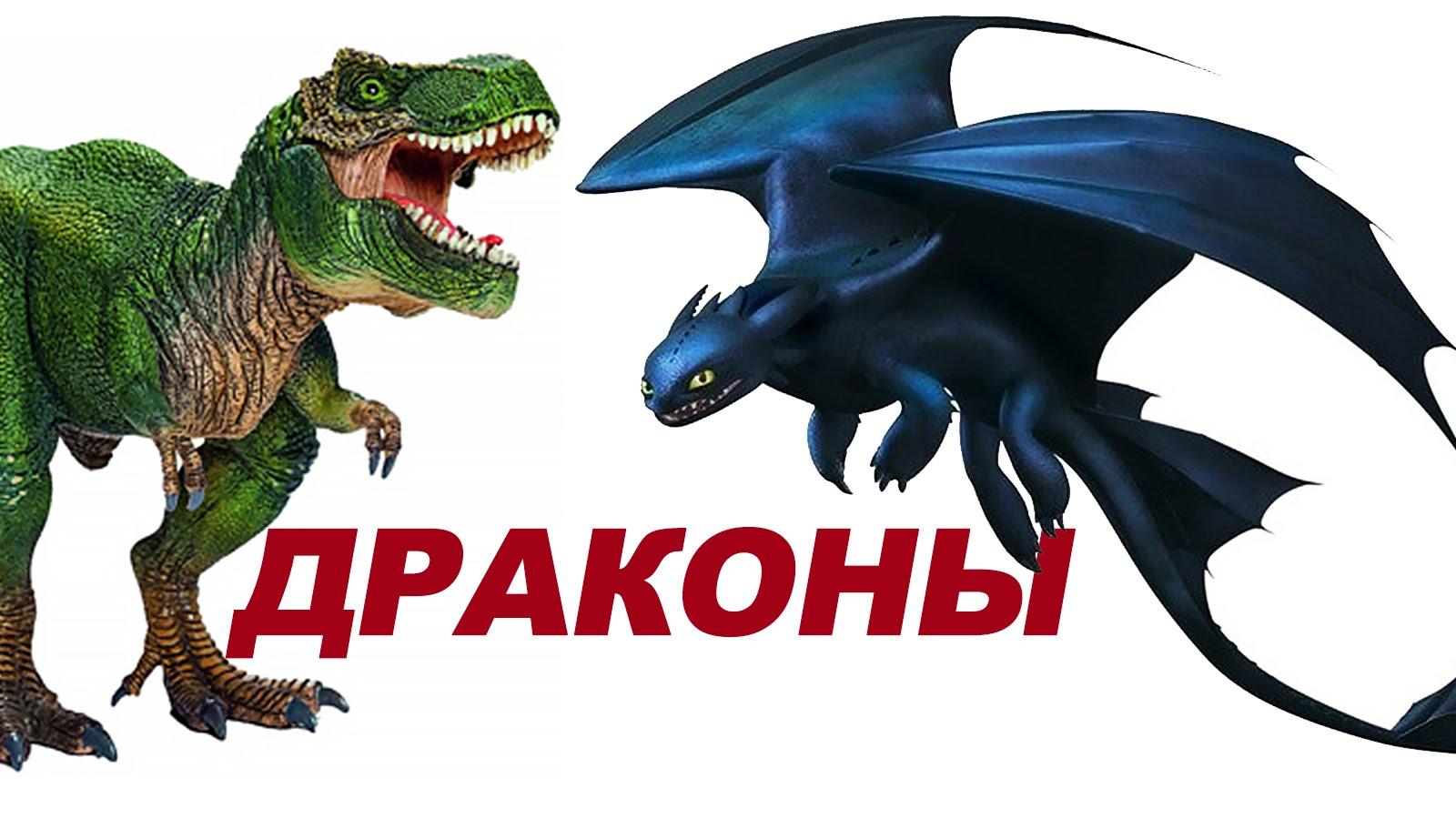 Про динозавров и драконов игры