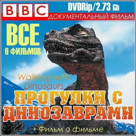 Ввс планета динозавров