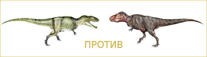 Гигантозавр против тираннозавра