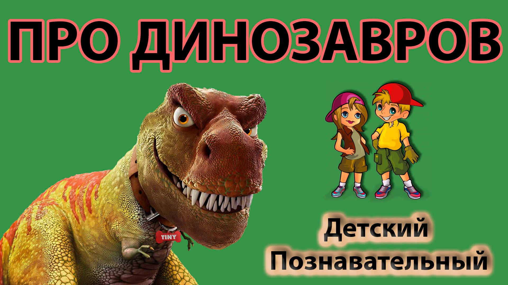 Виды динозавров видео для детей, виды динозавров для детей видео