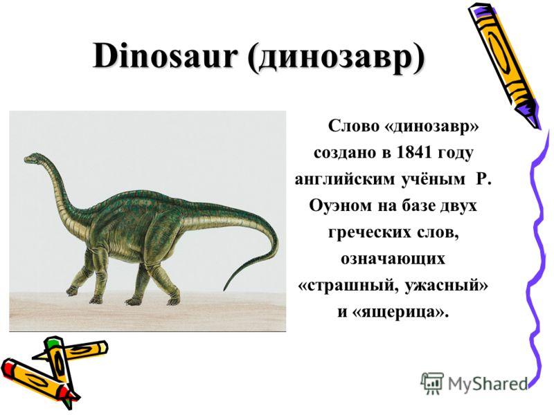 Динозавр происхождение слова