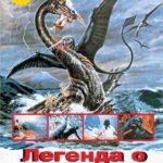 фильм легенда о динозавре 1977