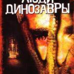 Фильм люди динозавры