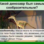 динозавры самые умные