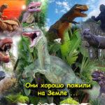 Картинка динозавра, картинки динозавра