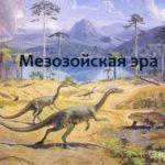 Как называется эра динозавров