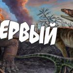 Когда появились динозавры, сколько лет назад жили динозавры