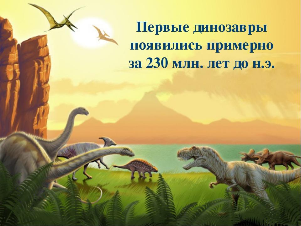 Как появились динозавры