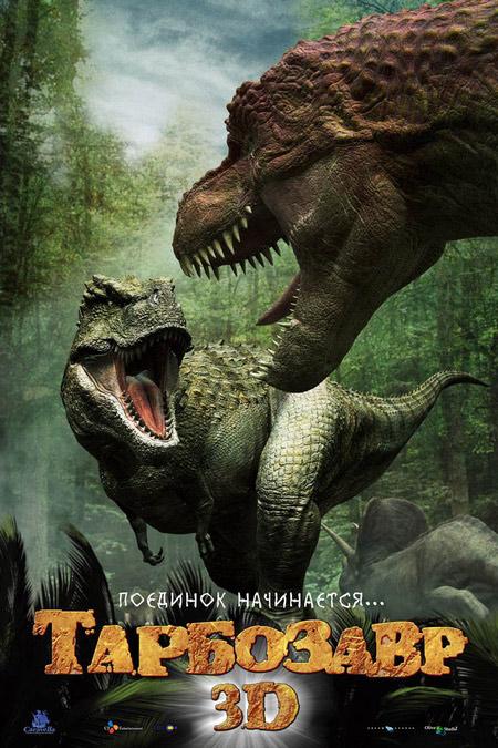Тарбозавр 3d мультфильм 2011, динозавр одноглазый