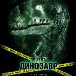 фильм проект динозавр 2012, проект динозавр