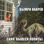 Динозавр мем, мемы про динозавров