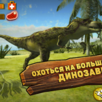 Игра охота на динозавров, охота на динозавров игры