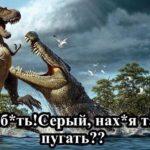 Приколы про динозавров, приколы с динозаврами