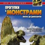 Bbc прогулки с монстрами жизнь до динозавров фильм 2005