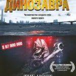 Фильм вторжение динозавра