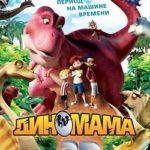 Диномама, мультфильм мама динозавр