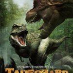 Динозавр одноглазый