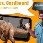 Виртуальная реальность динозавры