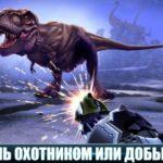 Игры убивать динозавров