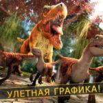 Гонки динозавров