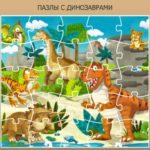 Пазлы собирать динозавры