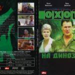 Кино про динозавров ужасы
